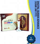 Digital Quran Advance (32GB) (AK-777)